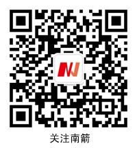 南箭精(jing)細化工(gong)